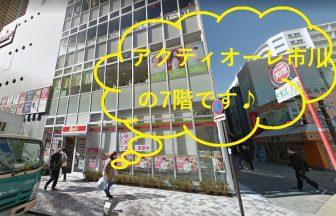 ミュゼアクティオーレ市川店の外観