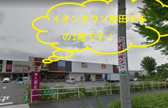 ミュゼイオンタウン熱田千年店の外観