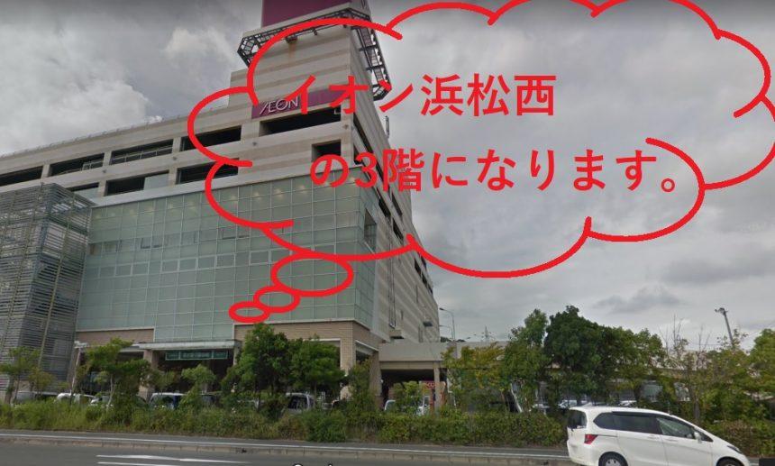 ミュゼイオン浜松西店の外観