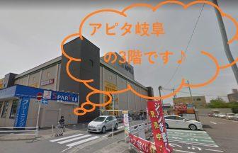 ミュゼグランアピタ岐阜店の外観