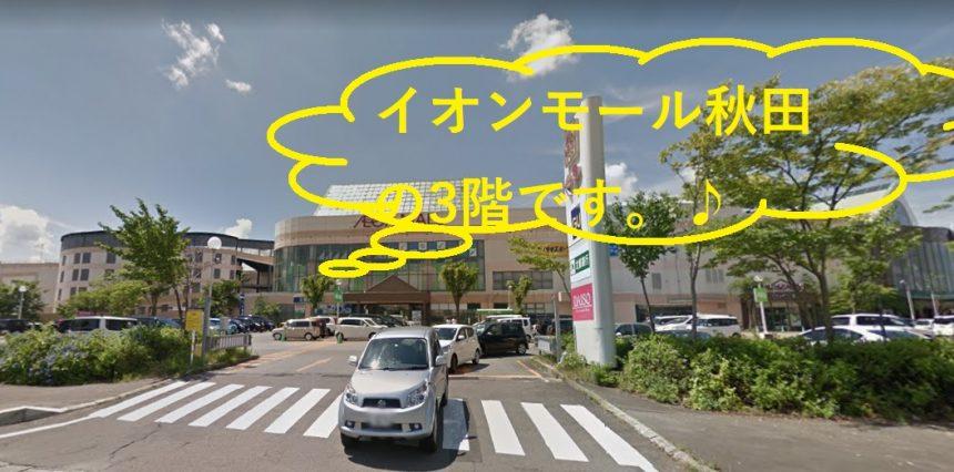 ミュゼグランイオンモール秋田店の外界