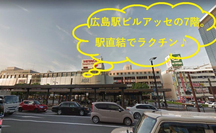 ミュゼグラン広島アッセ店の外観と道案内