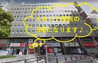 ミュゼグラン横浜西口店の外観