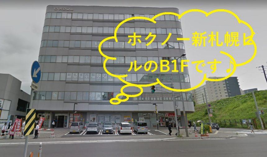 ミュゼミュゼ新札幌店の外観