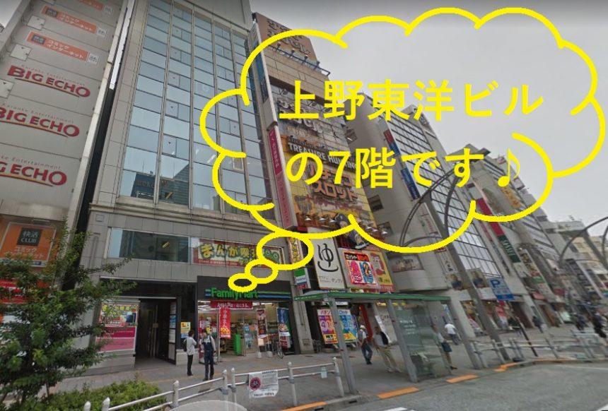 ミュゼ上野広小路店の外観