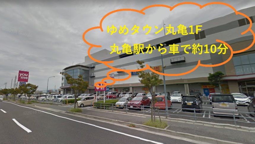 ミュゼ丸亀ゆめタウン店の外観