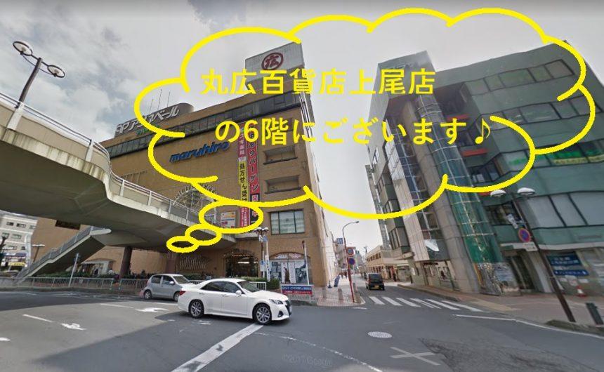 ミュゼ丸広百貨店上尾店の外観