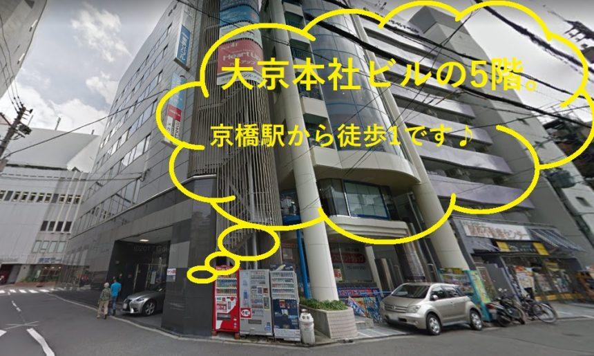 ミュゼ京橋駅前店の外観