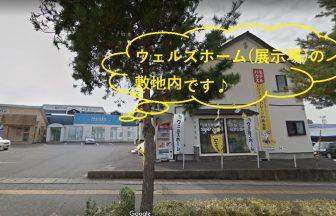ミュゼ会津若松店の外観。