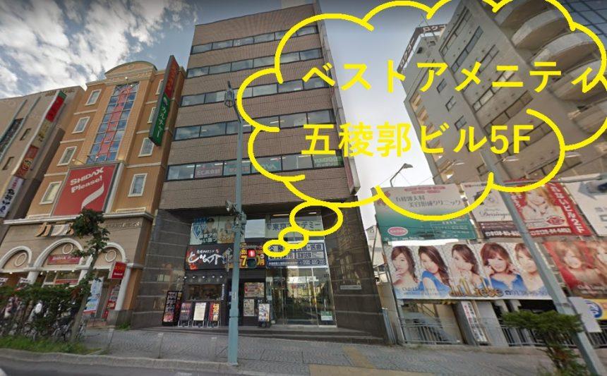 ミュゼ函館店の外観