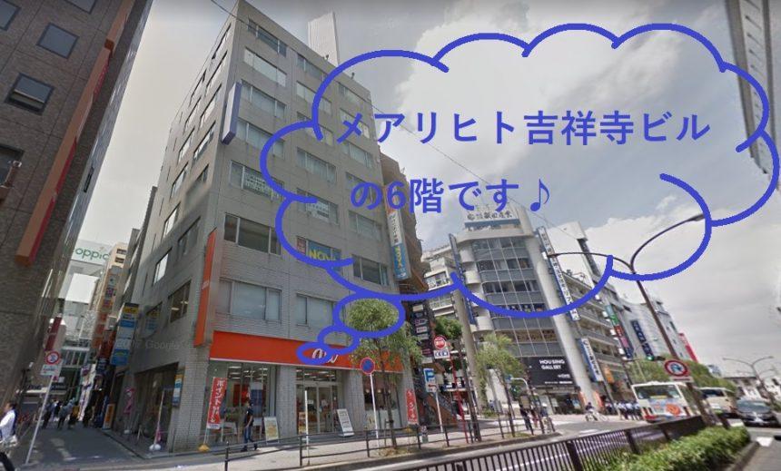 ミュゼ吉祥寺店の外観