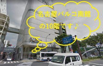 ミュゼ名古屋パルコ店の外観