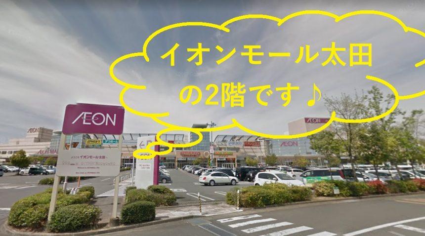 ミュゼ太田イオンモール店の外観