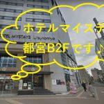 ミュゼ宇都宮駅前店の外観