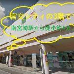 ミュゼ宮崎宮交シティ店の外観と所要時間