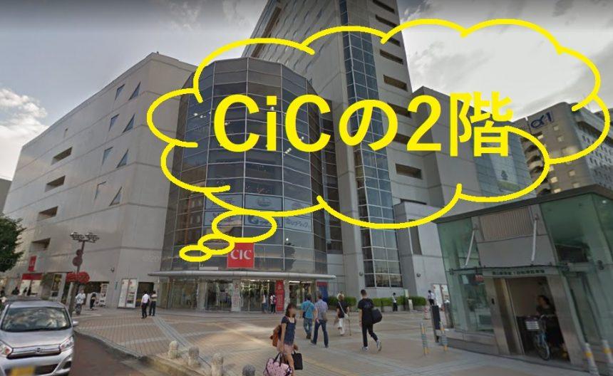 ミュゼ富山CiC店の外観