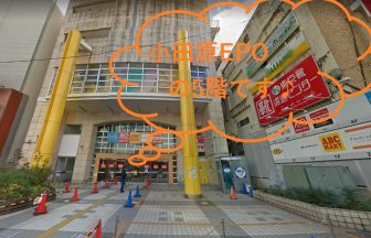 ミュゼ小田原EPO店の外観