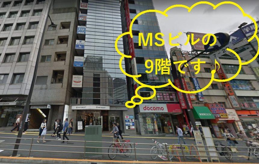 ミュゼ新宿南口店の外観