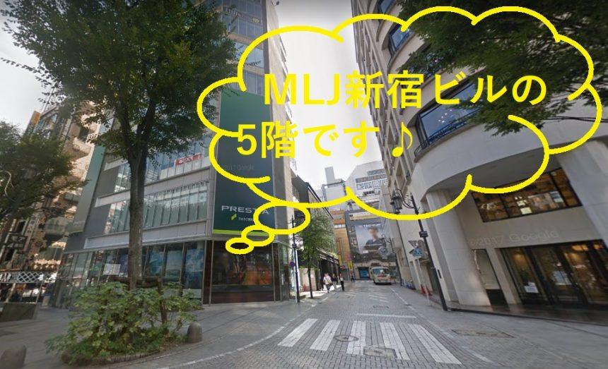 ミュゼ新宿東口アネックス店の外観