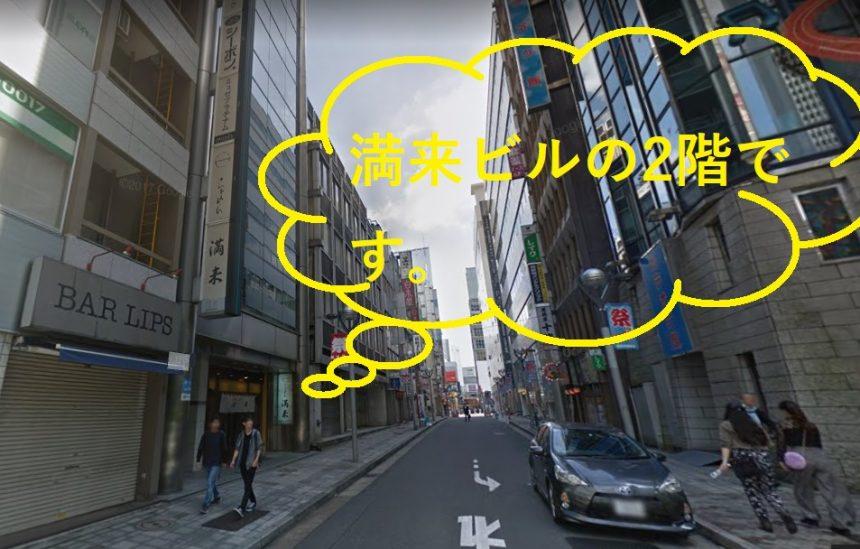 ミュゼ新宿西口店の外観