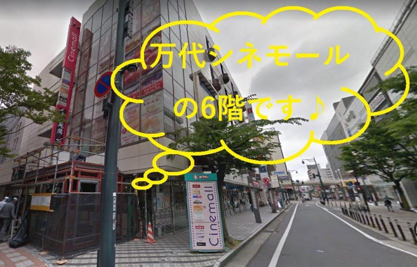 ミュゼ新潟万代シティ店の外観