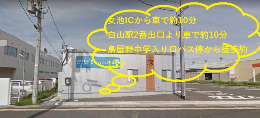 ミュゼ新潟上近江店の外観
