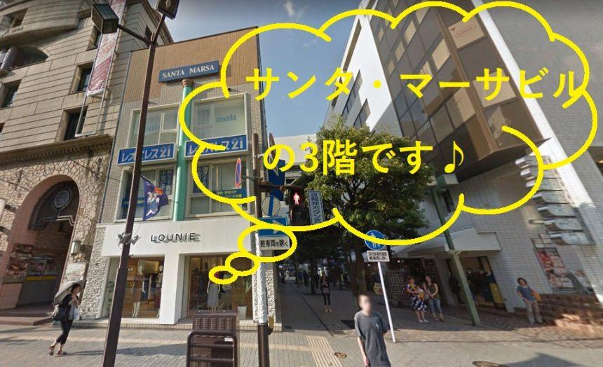 ミュゼ新静岡駅前店の外観