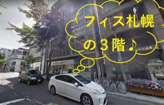 ミュゼ札幌中央店の外観と道案内