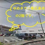 ミュゼ東広島ゆめタウン店の外観と道案内