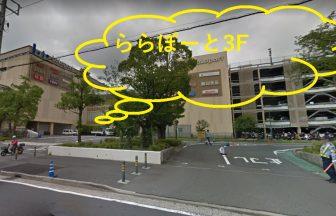 ミュゼ横浜ららぽーと店の外観
