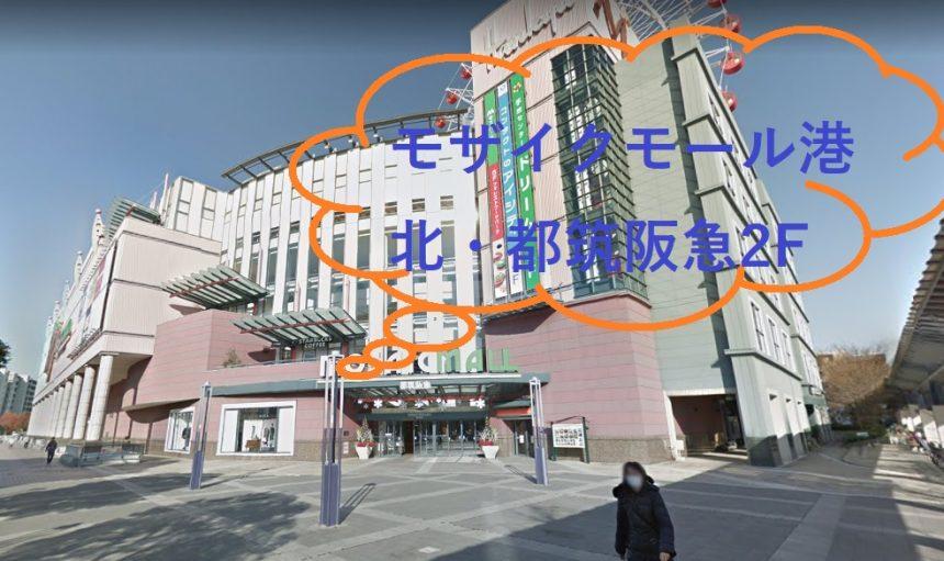 ミュゼ横浜モザイクモール港北店の外観