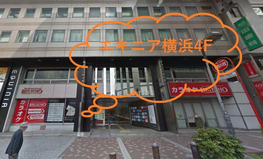 ミュゼ横浜西口店の外観