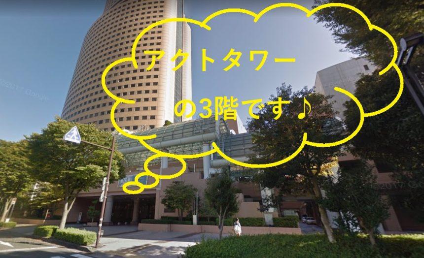 ミュゼ浜松アクトタワー店の外観