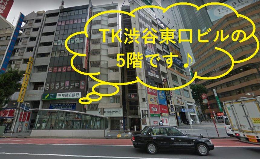 ミュゼ渋谷店の外観2