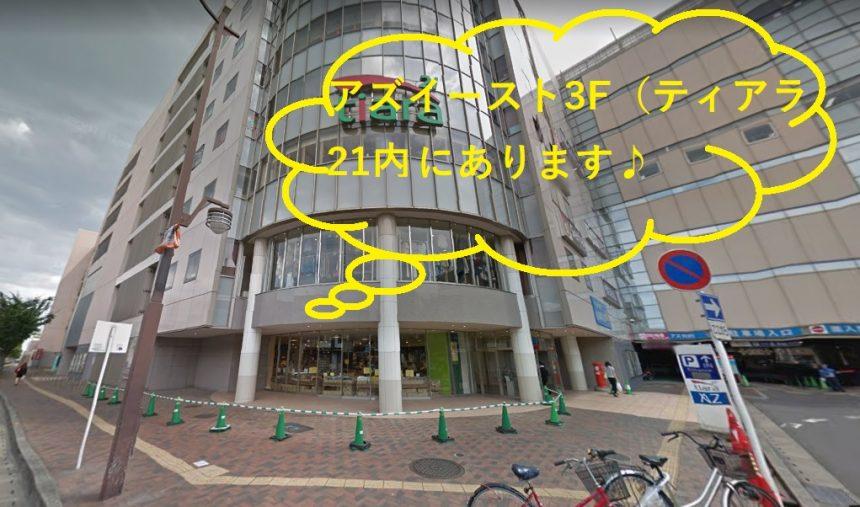 ミュゼ熊谷アズイースト店の外観