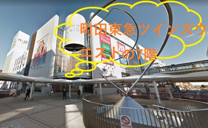 ミュゼ町田東急ツインズ店の外観