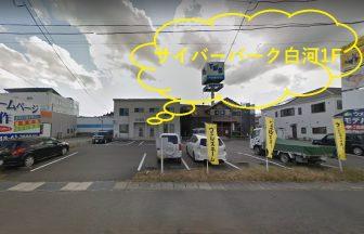 ミュゼ白河店の外観