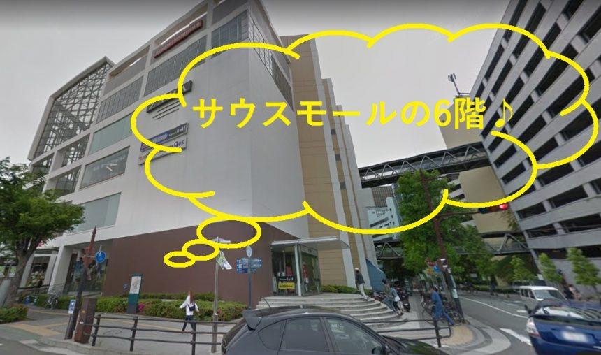 ミュゼ神戸ハーバーランドumie店の外観