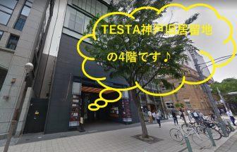 ミュゼ神戸元町店の外観