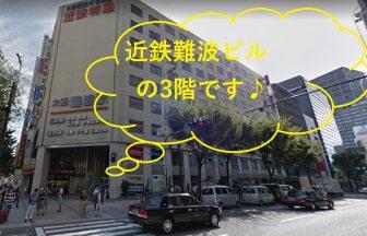 ミュゼ近鉄難波駅前店の外観