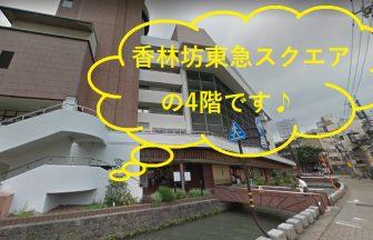 ミュゼ香林坊東急スクエア店の外観