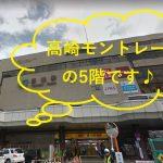 ミュゼ高崎モントレー店の外観
