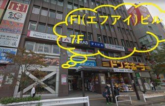 ミュゼ高田馬場店の外観