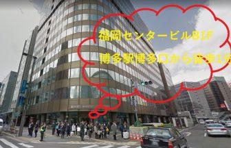 ミュゼJR博多駅前店の外観と道案内