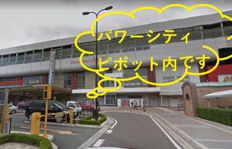 ミュゼJR福島駅店の店内