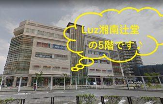 ミュゼLuz湘南辻堂店の外観