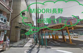 ミュゼMIDORI長野店の外観