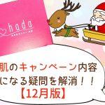 【12月版】恋肌キャンペーン・学割・のりかえ・紹介割・特典まとめ
