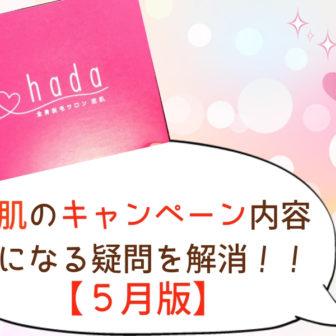 恋肌のキャンペーン2019年5月版