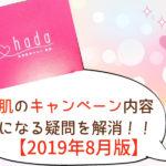 【8月版】恋肌キャンペーン・学割・のりかえ・紹介割・特典まとめ
